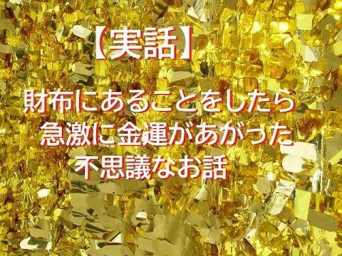 うっかり3週間で303万円も引き寄せてしまった金運術 風水財布よりも強力 Youtube ヒーリング音楽 金 運 お金 画像