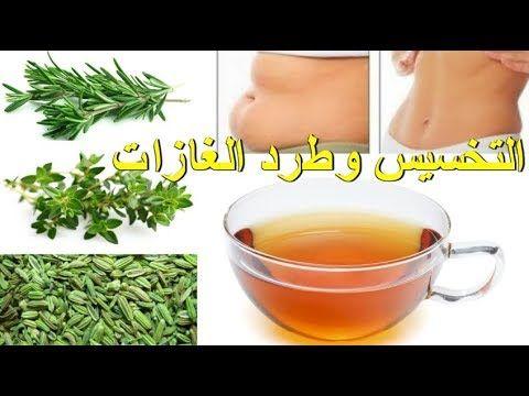 علاج غازات وإنتفاخ البطن تنظف وتزيل ترسبات المصران القديمة تغسل القولون وتزيل الانتفاخ نهائيا Youtube Fruit Food Cantaloupe