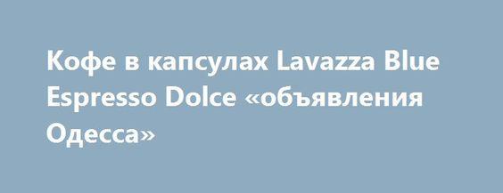Кофе в капсулах Lavazza Blue Espresso Dolce «объявления Одесса» http://www.pogruzimvse.ru/doska244/?adv_id=2259  Кофе в капсулах Lavazza – обжаренный, молотый натуральный кофе, спрессованный и упакованный в порционные одноразовые герметичные маленькие стаканчики с крышкой. Lavazza Blue Espresso Dolce -100% премиум-бленд Арабики Мягкий ароматный эспрессо с густой крепкой пенкой. 100% Арабика. Урожай бразильского и индийского кофе. Густой обволакивающий аромат. Обжарка средняя ароматный…