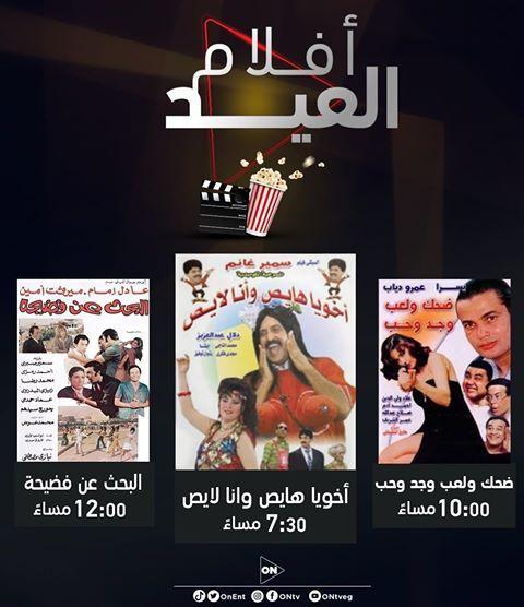 جدول وخريطة قناة اون On في ثالث ايام عيد الفطر 2020 Movie Posters Movies Poster