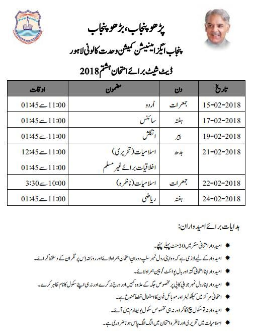 Pec 8th Class Date Sheet 2018 Download With Images Dating