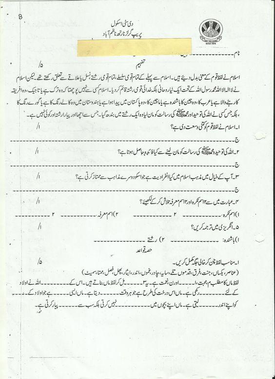 Image Result For Urdu Tafheem Passages For Class 1 Urdu Tafheem