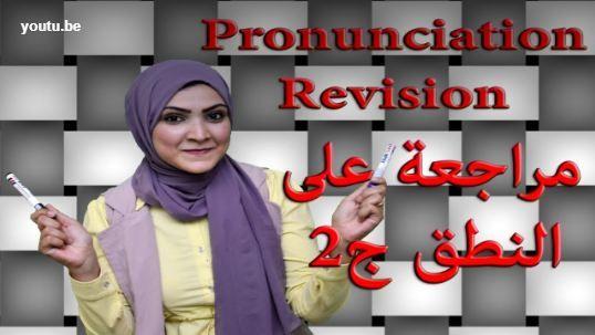 تعلم الإنجليزية مراجعة على النطق ج2 Pronunciation Revision Part 2 English Course Speaking English Pronunciation