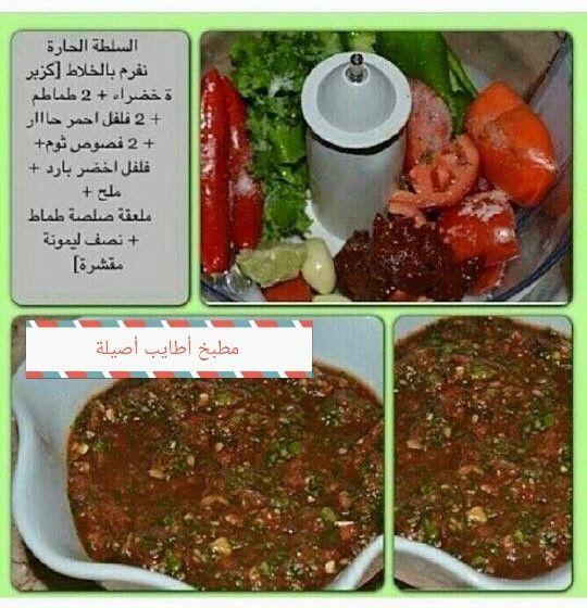 دقوس حار Save Food Food Receipes Raw Food Recipes