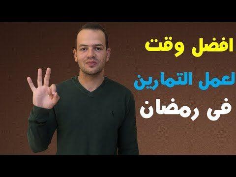 ثلاثة اوقات فقط يمكنك ممارسة فيها التمارين في شهر رمضان 2019 عن تجربة Youtube Okay Gesture Youtube Thumbs Up