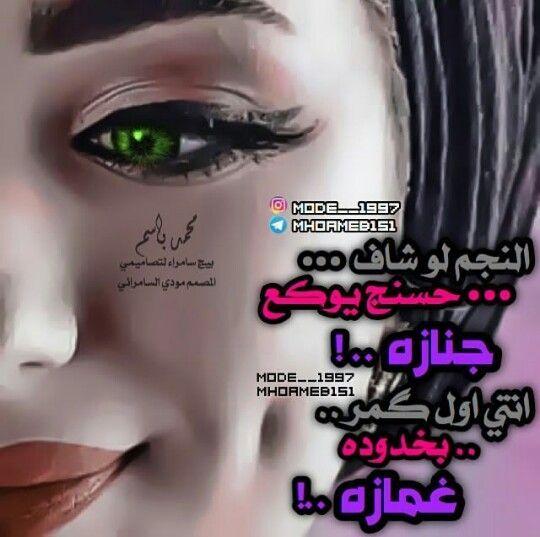 Pin On شعر شعبي عراقي 3