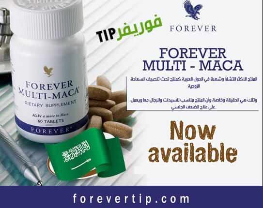 كم سعر ملتي ماكا فى السعودية اطلب الان متجر فوريفر Multi Maca Maca Dietary Supplements