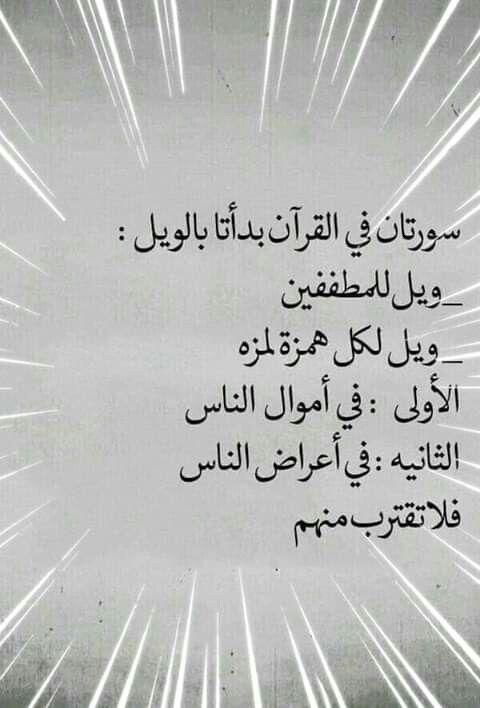 الويل في القرآن الكريم Home Decor Decals Math