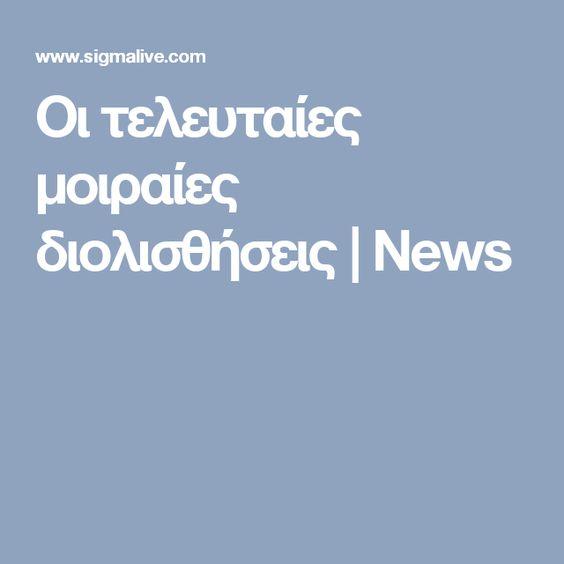 Οι τελευταίες μοιραίες διολισθήσεις   News