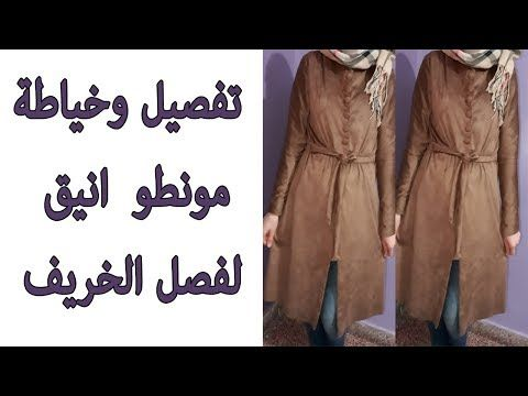 تفصيل وخياطة مونطو انيق لفصل الخربف Youtube Abaya Fashion Fashion Neck Designs