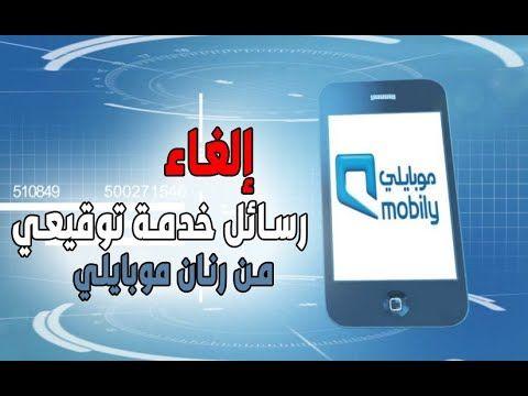طريقة إلغاء رسائل خدمة توقيعي من رنان موبايلي Electronic Products Phone Mobile