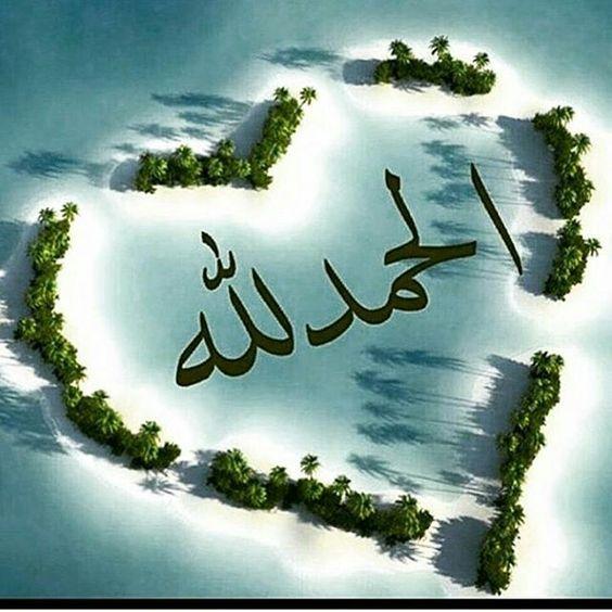 الله الواحد الأحد Islamic Images Islamic Pictures Islamic Wallpaper