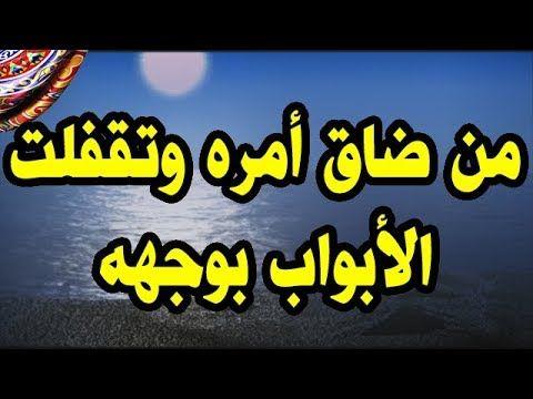 من ضاق امره وتقفلت الابواب بوجهه Youtube Islam Beliefs Allah