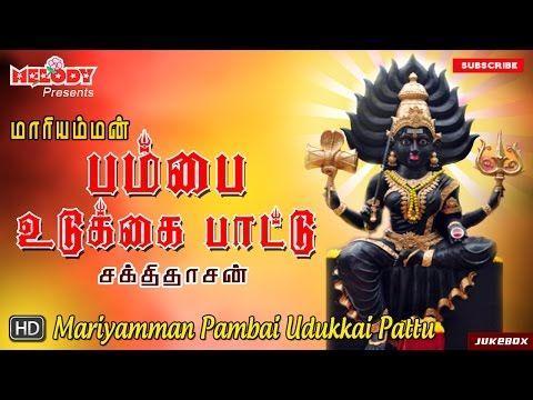 Maariamman Thalattu Amman Songs Tamil Devotional Songs Veeramanidasan Tamil God Songs Youtube In 2020 Devotional Songs Devotions Songs