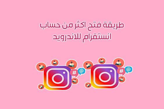 تشغيل حسابين انستقرام باستخدام انستقرام بلس الذهبي Instag Instagram Accounts Enamel Pins Instagram
