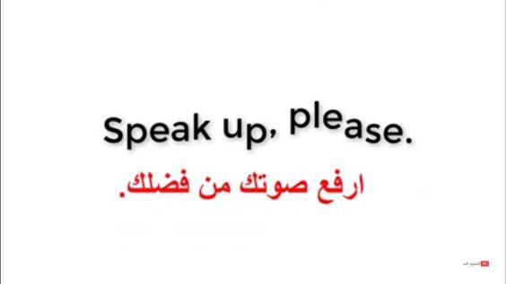 Pin By Ahmed Elhasaki On المغربي المغربي حنان English Words Learn Arabic Language Learn English