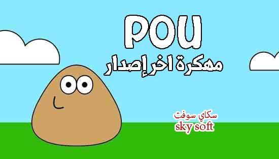 تحميل لعبة بو Pou Apk مهكرة للاندرويد اخر اصدار نقود و ذهب وشراء لا محدود Soft Family Guy Mod