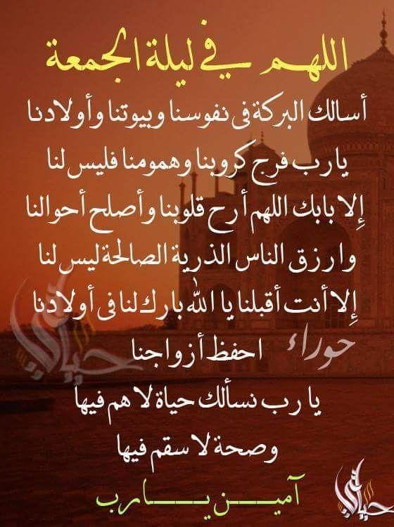 Pin By Aziz On دعاء يوم الجمعة Quotes Arabic Calligraphy Calligraphy