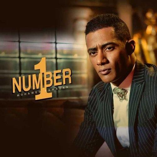 Listen To أغنية نمبر وان النسخة الأصلية محمد رمضان Mohamed Ramadan Number One Song By Mohamed Ramadan On Music Blobs Singer World Music Fire Lion