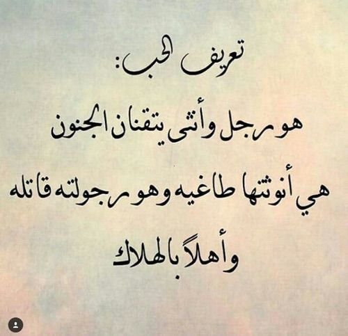 Pin By Ashraf Salah Aly On توأم الروح Wise Quotes Words Quotes Funny Arabic Quotes