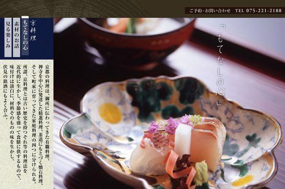 旅館 京都 炭屋旅館|京料理