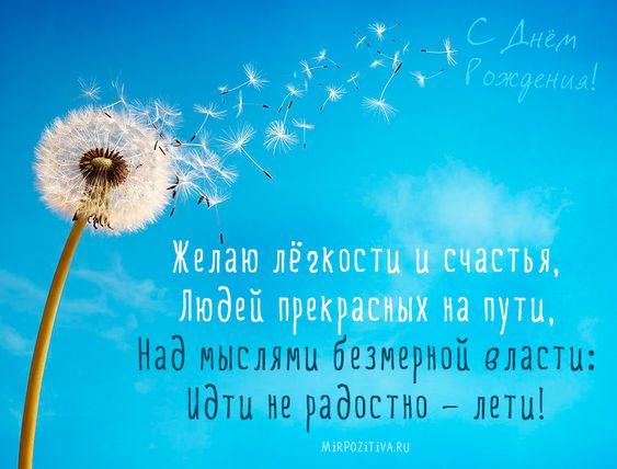 Желаю лёгкости и счастья, Людей прекрасных на пути, Над мыслями безмерной власти: Идти не радостно — лети!