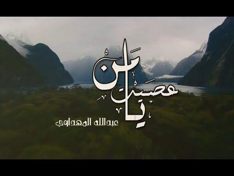 يا من عصيت الله عبد الله المهداوي Ya Man 3asayta Lah Abdelah Al Mehdawi Youtube Man Youtube Movie Posters