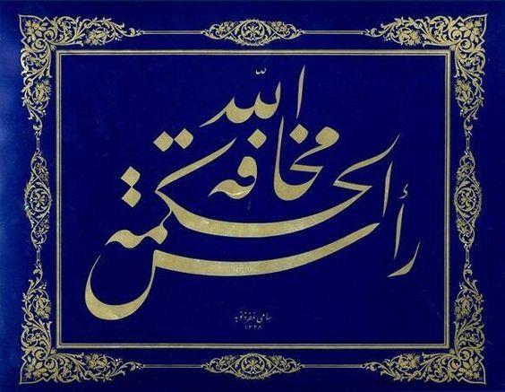 "Nastaliq script Calligrapher/ Hattat: Sami Efendi (Ottoman Turkish: سامى افندي, Modern Turkish: Hattat Mehmet Sâmi Efendi) (1837-1912), was an Ottoman calligrapher. The Tughra found its definitive shape in the era of Abdulhamid II in the hands of Sami Efendi. "" رأس الحكمة مخافة الله "" بيد الخطاط محمد سامي رحمه الله 1330هـ…:"