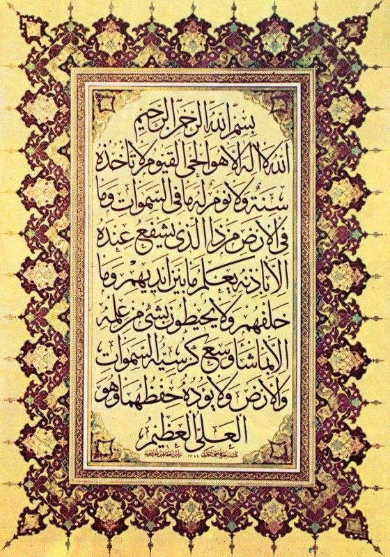 صور آية الكرسي في خلفيات آية الكرسي مكتوبة ميكساتك Islamic Art Calligraphy Islamic Art Islamic Caligraphy Art