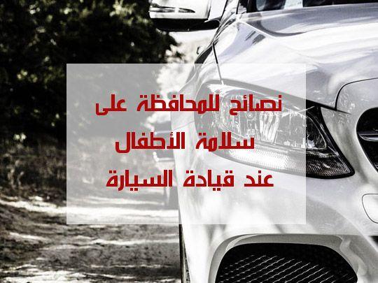 نصائح للمحافظة على سلامة الأطفال عند قيادة السيارة Logos Adidas Logo