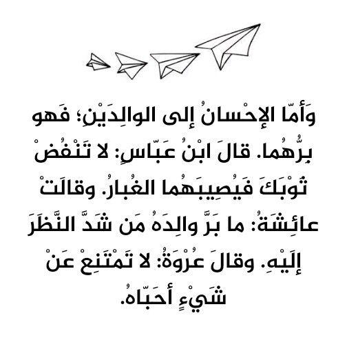 اللهم اجعلنا من المحسنين الإحسان إلى الوالدين Apprendre L Islam Apprendre Islam