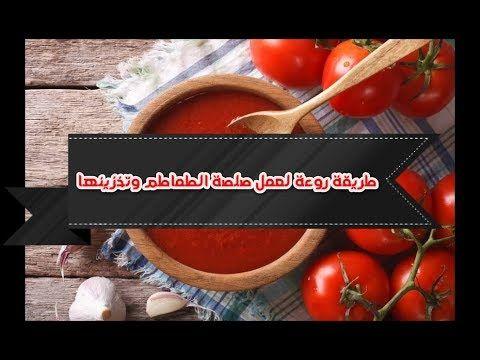 إتعلمي افضل طريقة عمل صلصة الطماطم البيتي وتفريزها وتخزينها خطوة بخطو Tomato Vegetables Food