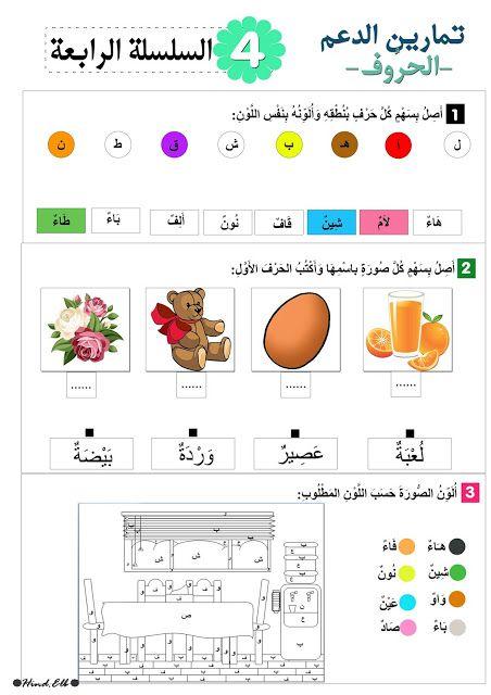 سلسلة تمارين الد عم في الحروف للسنة الأولى ابتدائي Arabic Alphabet For Kids Learn Arabic Alphabet Learning Arabic