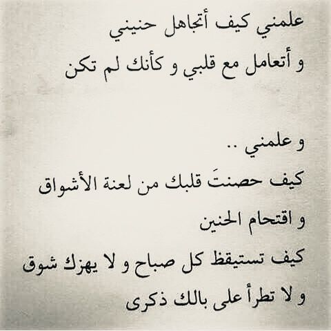 Pin By Rayah On Love Words Love Words Words Arabic Quotes