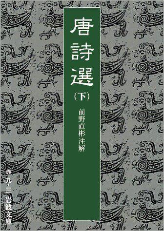 唐詩選〈下〉 (岩波文庫) | 前野 直彬 | 本 | Amazon.co.jp