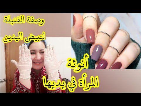 تفتيح اليدين في 5 دقائق بمكونين فقط من أول إستعمال التخلص من سواد المفاصل نهائيا ستبهرك النتيجة Youtube Beauty Thumb