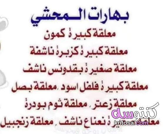 خلطة بهارات لجميع انواع الأكل أفضل انواع البهارات للطبخ البهارات الاساسية في المطبخ Math Arabic Calligraphy Calligraphy