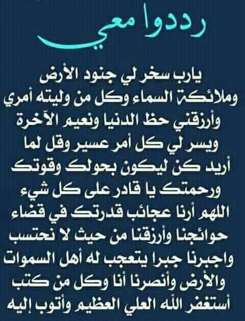Pin By Chamsdine Chams On دعاء Islamic Phrases Words Arabic Calligraphy