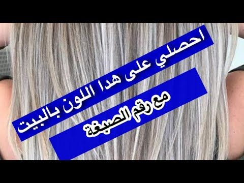 964 اصبغي شعرك وحدك بالبيت أشقر بلاتيني إليكي الطريقة خطوة بخطوة Youtube Luss Candy Bar