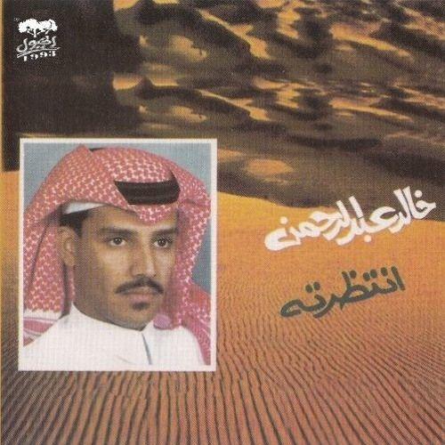 خالد عبدالرحمن ماني على فرقاك يا شوق ناوي By خالد عبدالرحمن Free Listening On Soundcloud Baseball Cards Khalid Cards
