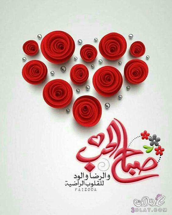 كلام عن صباح الخير حبيبي تويتر