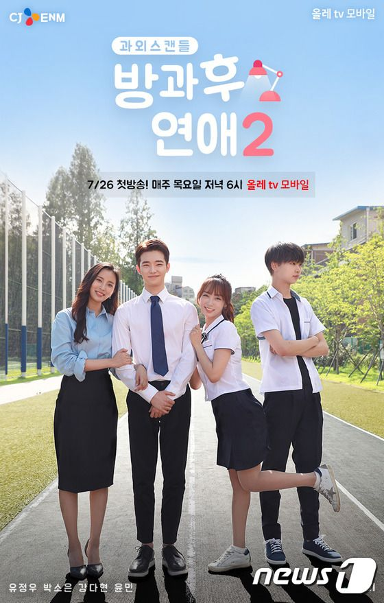 Love After School Engsub 2017 Korean Drama Viewasian Film Romantis Selebritas Film Bagus