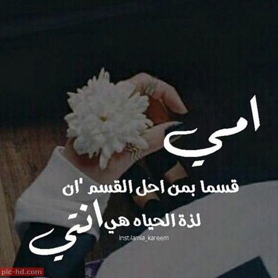 صور عن الام خلفيات مكتوب عليها كلام جميل عن الام Love U Mom Love Quotes Wallpaper Beautiful Arabic Words
