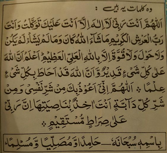 Picture 2: dua  for safety
