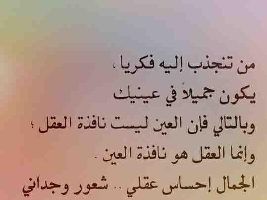 أقوال و حكم عن المرأة و الحب صورة 15 Math Arabic Calligraphy Math Equations