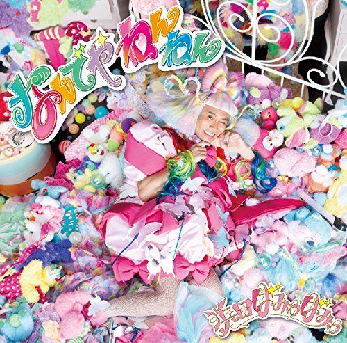浜田ばみゅばみゅ、ヤスタカ書き下ろし「なんでやねんねん」でCDデビュー - 音楽ナタリー