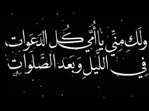 ياحنين الشوق فينا امـــــــــــــــي رحمك الله Youtube Arabic Calligraphy Calligraphy