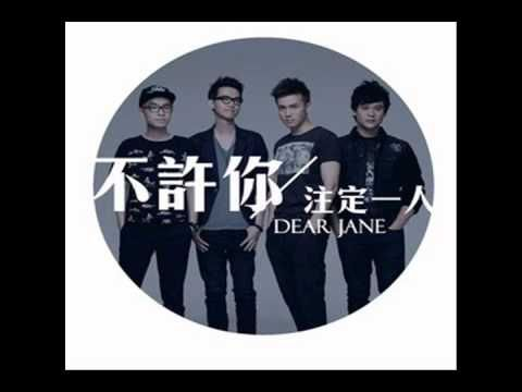 cover album dear jane 不許你注定一人 - Google 搜尋