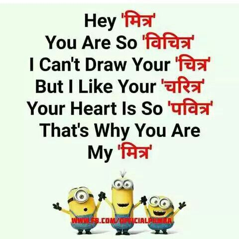 Ajeeb Shabdonke Gajab Ka Milaana Nice Friendship Quotes Funny Friends Forever Quotes Friends Quotes Funny