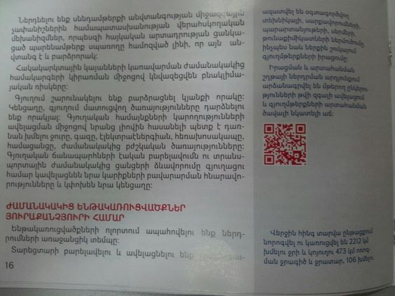 Armenia -- Pre-election program of ruling Republican Party of Armenia with QR codes inside linking to reference material and useful data sources. Format: A5, Yerevan, 12Apr2012